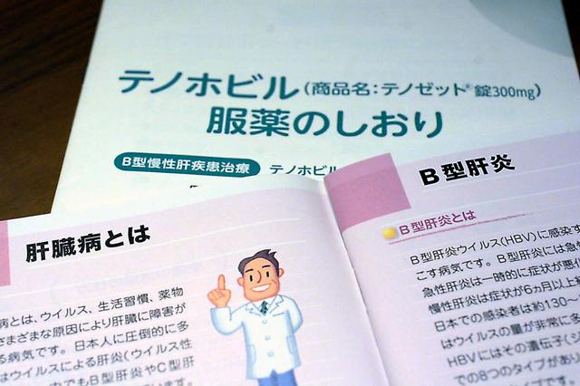 「B型肝炎」編に登場した女性が、治療の説明で受け取ったパンフレット