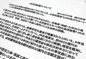 新ひだか町長が道政記者クラブに持参した文書。現在のJR北海道の状況は、分割民営化時に起因すると訴える