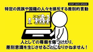 JR南武線の車内で流される動画の一場面=川崎市提供