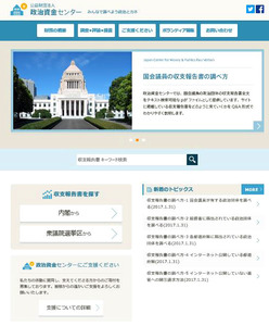 政治資金収支報告書を公開する「政治資金センター」のホームページ