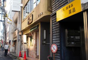 東京・神田の路地には「買入 医薬品」などと書かれた卸売業者の看板が並ぶ=東京都千代田区