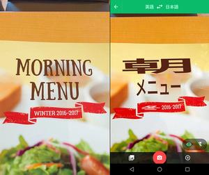画像1 「グーグル翻訳」のリアルタイム翻訳機能。「ワードレンズ」といい、1月末のバージョンアップで日英間の翻訳に対応した。左のメニューにカメラを向けると、右のように翻訳された状態で表示される