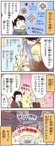 (北欧女子オーサの日本探検)江戸切子 手のひらで咲く菊の花