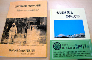 静岡市議会の自民党市議団が政務活動費で制作した「大岡越前と静岡大学」(右)と「巴川流域総合治水対策」