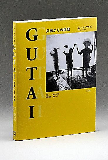 『GUTAI 周縁からの挑戦』