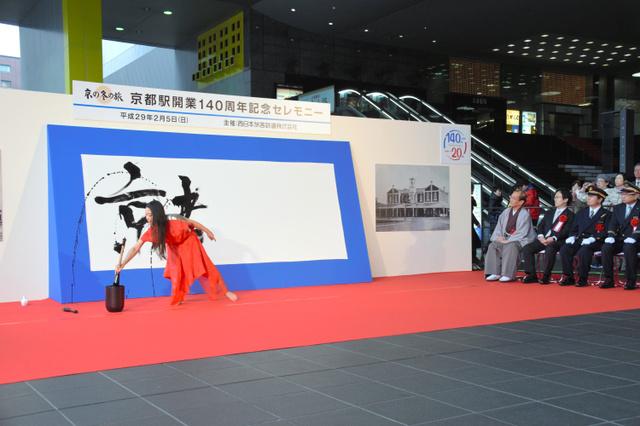 開業記念セレモニーでは書家の川尾朋子さんが「京都駅140th」の書を披露した=下京区