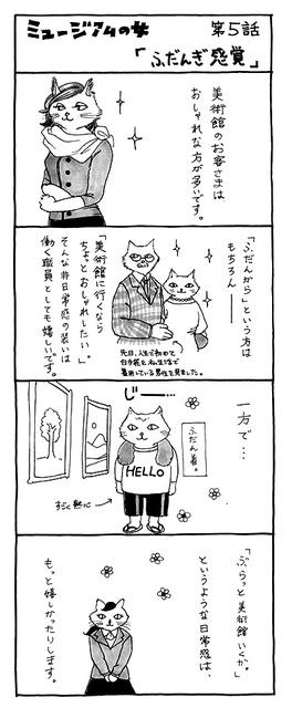「ミュージアムの女」(岐阜県美術館提供)