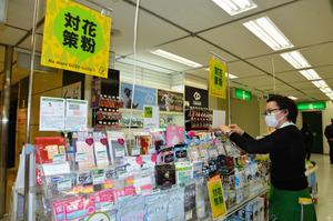 多彩な対策グッズが並ぶ売り場=神戸市中央区の東急ハンズ三宮店