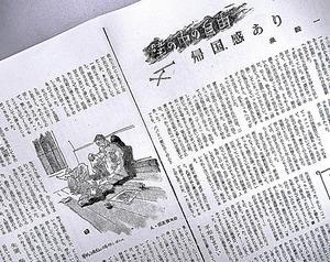 泉毅一が帰国後に連載した体験記「壁の中の自由」=週刊朝日1956年11月4日号