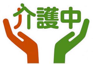 介護マーク=静岡県のホームページから