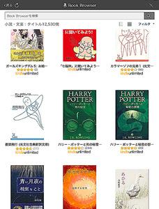 キンドルアンリミテッドのiPad向け書籍選択画面。和書だけでも12万冊以上の電子書籍が読み放題という