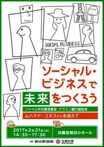 シンポジウム「ソーシャル・ビジネスで未来をつくろう」のポスター