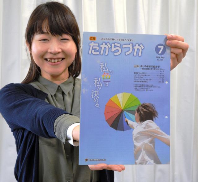 LGBTを特集し、特選を受賞した「広報たからづか 7月号」=宝塚市役所
