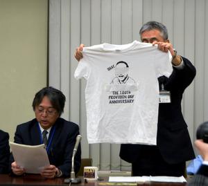 記者会見で公表されたSHATの文字入りのTシャツ=9日午後2時58分、神奈川県小田原市荻窪の小田原市役所、村野英一撮影