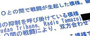 陸上自衛隊作成の2016年7月9日の「日報」。「戦闘」の言葉が使われている