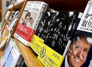 書棚で「トランプ関連本」と並ぶ「一九八四年」=東京都豊島区のジュンク堂書店池袋本店、北村玲奈撮影