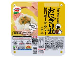 ご飯+カレー=おにぎりカレー? 味の素冷凍食品のおにぎり丸