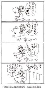 1956年1月30日朝日新聞朝刊 (C)長谷川町子美術館