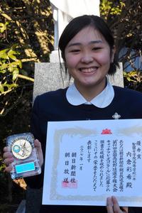 表彰状と盾を手ににっこりする内倉彩希さん=藤沢市みその台の聖園女学院高校