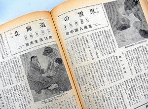 """「劉連仁、発見」の写真を載せた週刊朝日(1958年3月2日号)。「北海道の""""雪男""""」と書いた"""