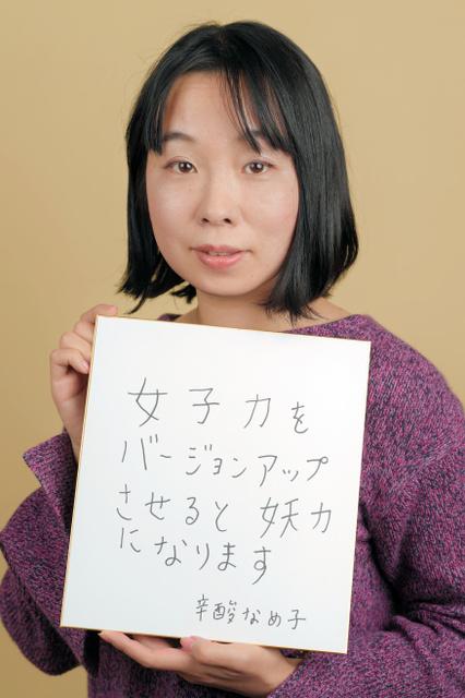 メッセージを書いた色紙を手にする辛酸なめ子さん=東京都中央区、竹花徹朗撮影