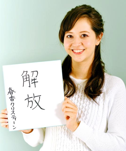 春香クリスティーンさん=恵原弘太郎撮影