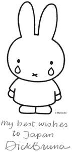 震災に涙するミッフィー。ブルーナさんが直筆のメッセージを添えて日本に送ってきた(C)Mercis bv