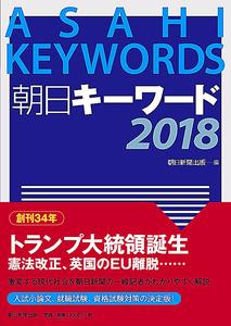 「朝日キーワード2018」
