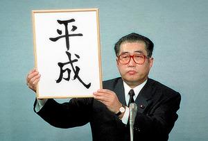 「平成」の元号を発表する小渕恵三官房長官(当時)=1989年1月7日、首相官邸