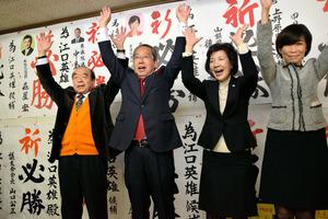 当選を決め選挙事務所で万歳をする江口英雄氏(左から2番目)=上野原市上野原