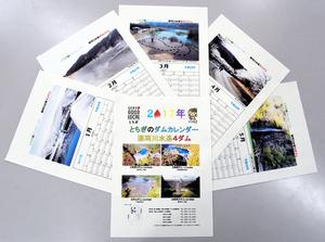 県矢板土木事務所が作ったダムカレンダー。写真は4ダムの混合バージョン