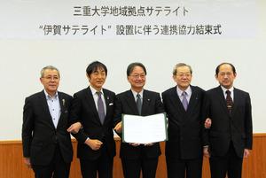 三重大、忍者の国際研究センターを伊賀に設置へ