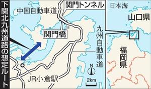 下関北九州道路の想定ルート