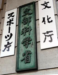 文部科学省=21日午前、東京・霞が関、角野貴之撮影