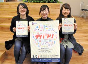 バリアフリーイベント「チバフリ」のポスターとチラシを作った(右から)市原笑望さん、加瀬友香理さん、薄井知香さん=千葉市中央区