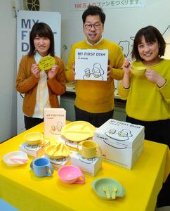 ものづくりこだわりが詰まった幼児用食器「iiwan」をPRする社員ら=新城市川田町