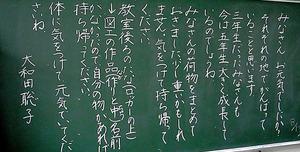 小高小学校の黒板に記されていたメッセージ。書かれて1年以上、そのまま残っていた=2013年8月、福島県南相馬市