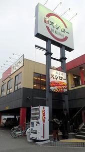 回転ずしスシローの店舗=大阪市西区、田幸香純撮影