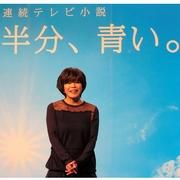 来年春の朝ドラは「半分、青い。」 北川悦吏子さん脚本