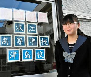 学校の入り口で。「最初は不便だなと感じたけれど日が経つにつれて愛着を感じた」=1日、福島県二本松市