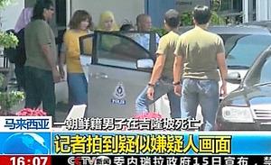 16日、国営中国中央テレビが事件について放送した映像=AP。金正男氏の名前を出さず、「朝鮮籍の男性」が死亡したと報じている