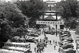 靖国神社で開かれた全国戦没者追悼式。政教分離に反するとの批判に、政府は「場所を借りただけ」と説明した=1964年8月15日、東京都千代田区