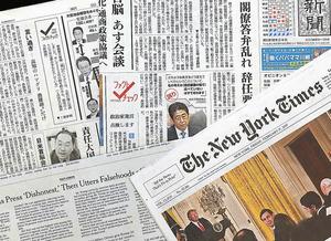 「ファクトチェック」を扱った朝日新聞とニューヨーク・タイムズの紙面