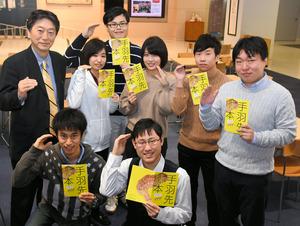「手羽先読本」を作った名古屋学院大学の井沢教授と学生たち=名古屋市熱田区