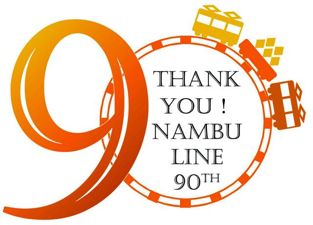 90周年記念のロゴマーク=JR東日本横浜支社提供