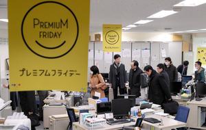 プレミアムフライデー初日、午後3時に職場を後にする経済産業省の職員ら=24日、東京・霞が関、飯塚晋一撮影