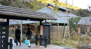 里山の雰囲気が漂う箱根湯寮=神奈川県箱根町