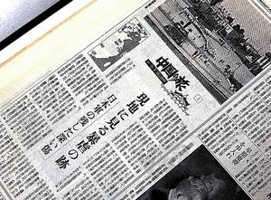 日中戦争の傷痕をリポートした連載「中国の旅」第1回=1971年8月26日付朝日新聞夕刊