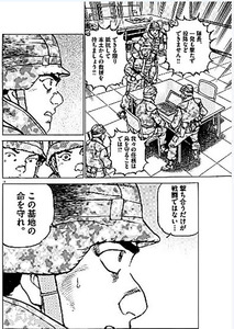与那国島を急襲した中国軍に対し、部下を指揮する陸上自衛隊沿岸監視隊の隊長=「空母いぶき」から(C)かわぐちかいじ・惠谷治/小学館ビッグコミック