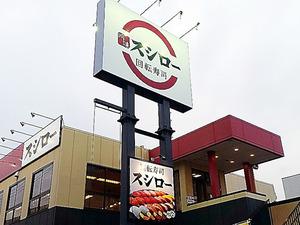 全農が出資を決めた「スシロー」の店舗=2月、大阪市西区